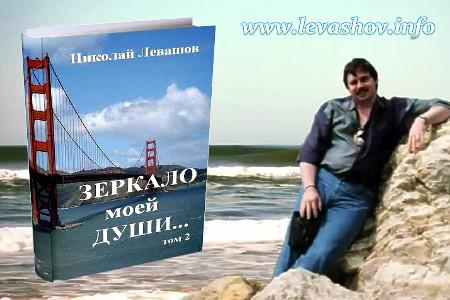 Николай левашов зеркало моей души том 2 видео