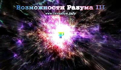 Почему паразиты так боятся знаний академика н. В. Левашова? Youtube.