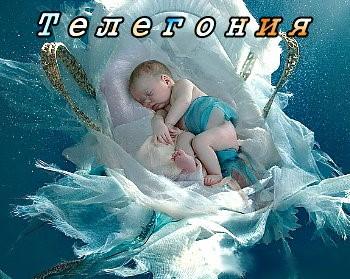 telegoniya