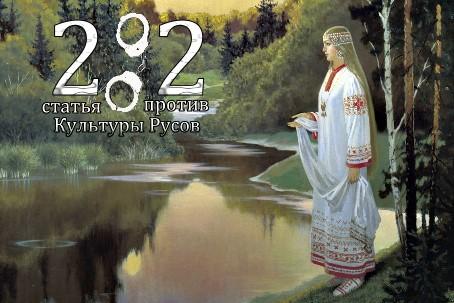 282ruskult