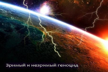 genocidrusov